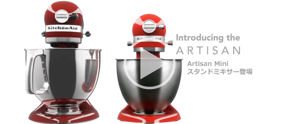 Introducing the ARTISAN Artisan Mini スタンドミキサー登場